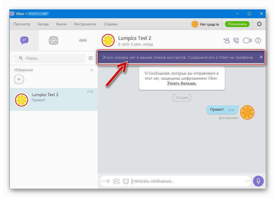 Viber для Windows обмен сообщениями с участником не из списка контактов