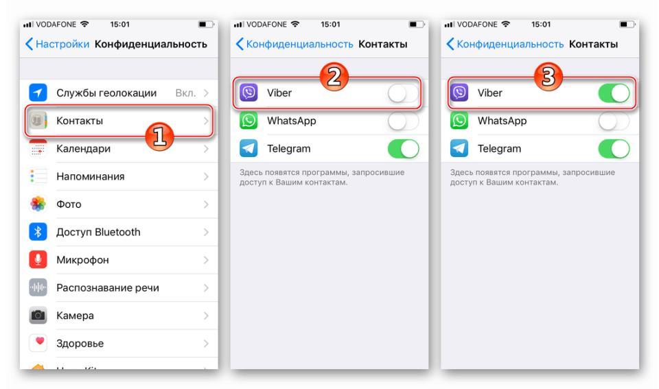 Viber для iPhone предоставить досуп к Контактам в разеделе Конфиденциальность Настроек