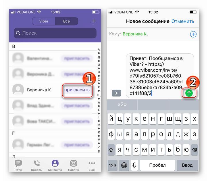 Viber для iPhone приглашение незарегистрированных в сервисе участников в мессенджер