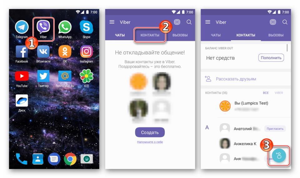 Viber для Android добавить новый контакт в мессенджер