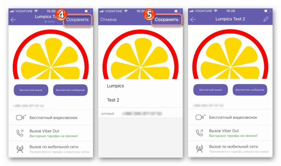 Viber для iPhone Сохранение данных собеседника в Контакты из меню диалога
