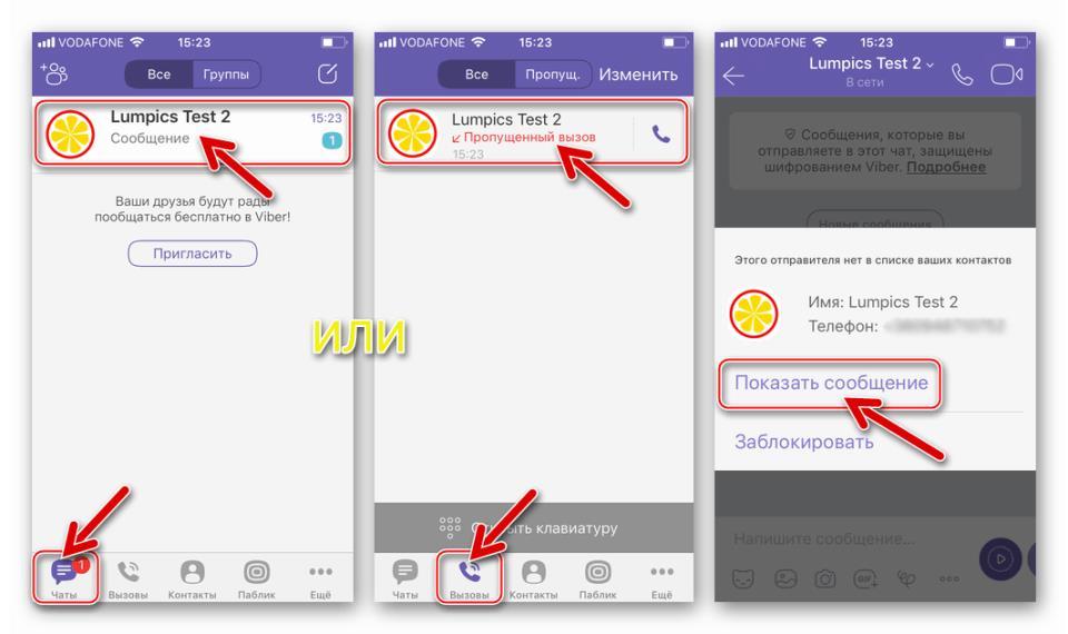 Viber для iPhone показать сообщение от участника не из списка контактов
