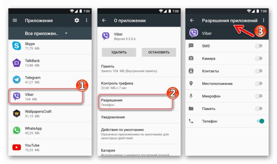 Viber для Android разрешения приложения в настройках