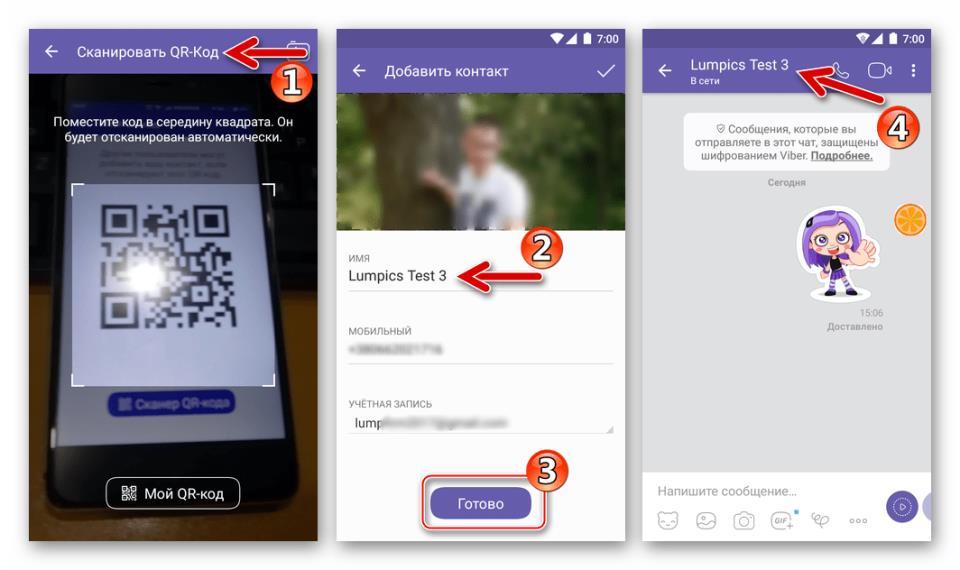 Viber для Android сохранение нового контакта в результате сканирования его QR-кода