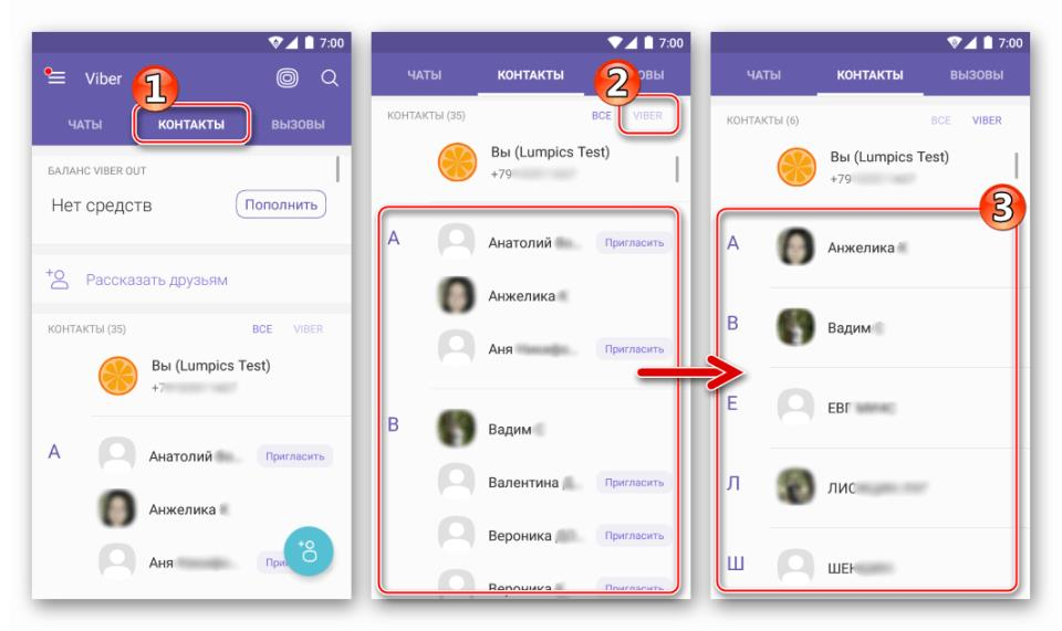 Viber для Android фильтр контактов - отображение только зарегистрированных в мессенджере