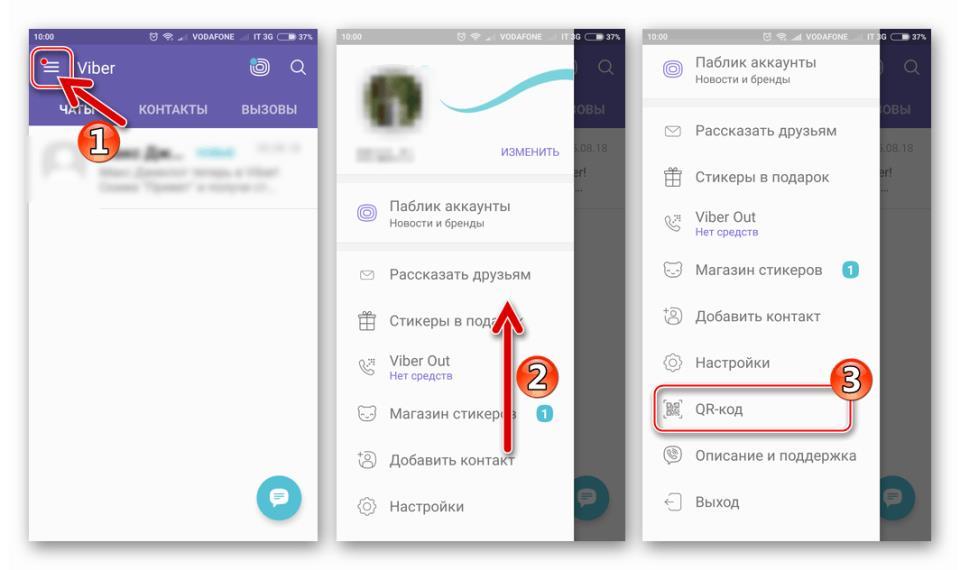 Viber для Android Главное меню мессенджера - QR-код