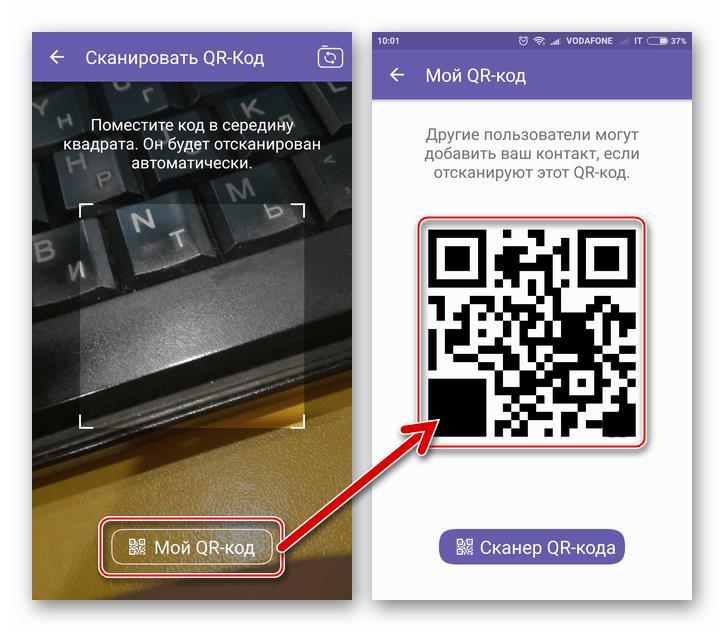 Viber для Android Мой QR-код для демонстрации, чтобы добавить сведения в контакты