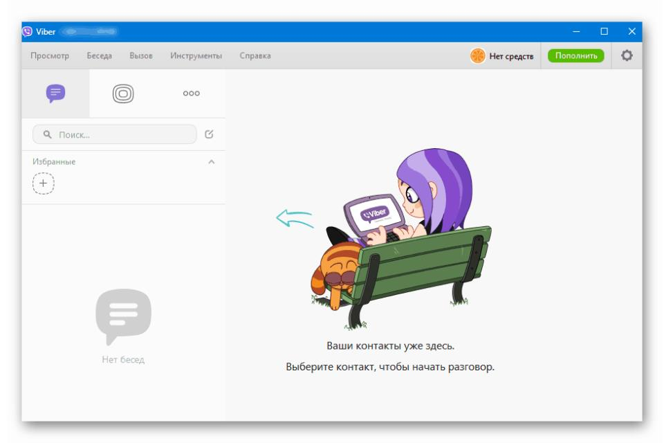 Viber для Windows синхронизация Контактов с мобильным приложением после активации