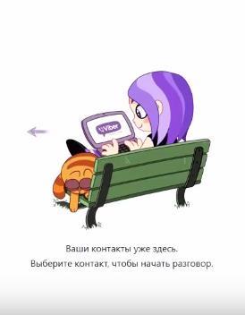 вайбер для ноутбука на русском скачать бесплатно