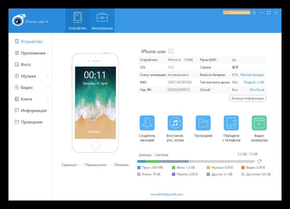 Viber для iOS запуск iTools для обновления файлом IPA, подключение iPhone