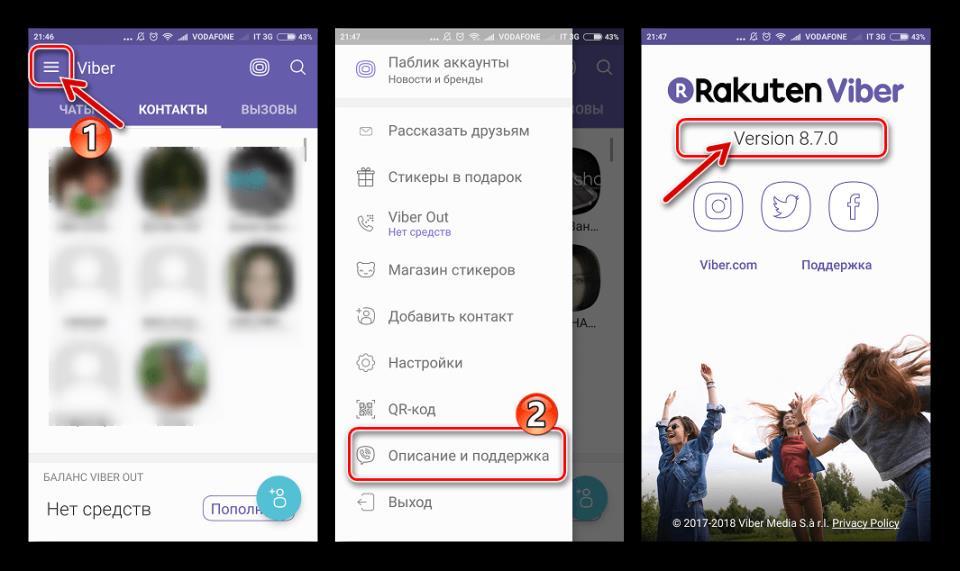 Viber для Андроид получение информации об установленной версии мессенджера