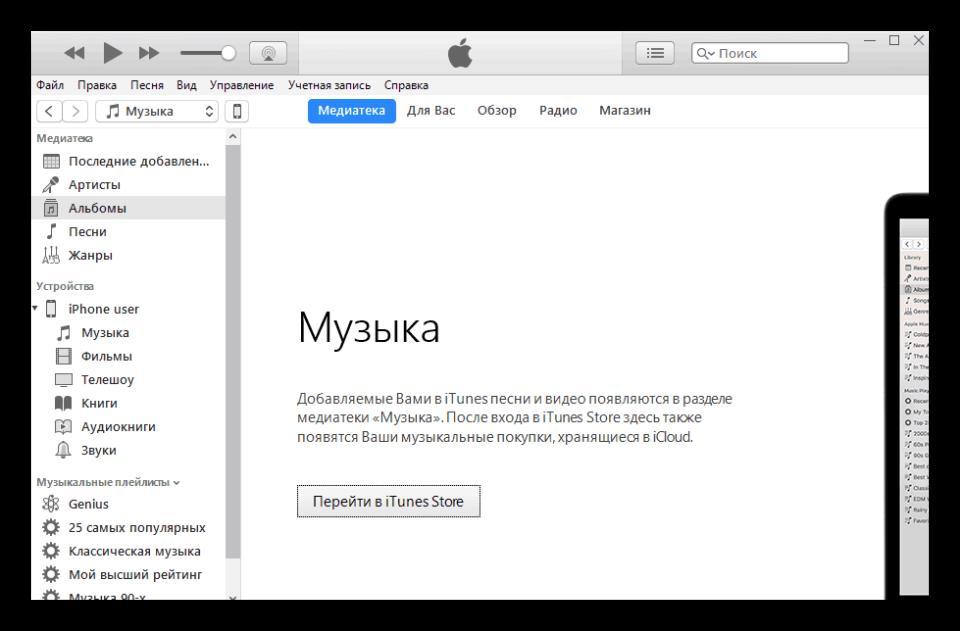 Viber для Iphone запуск iTunes для обновления мессенджера