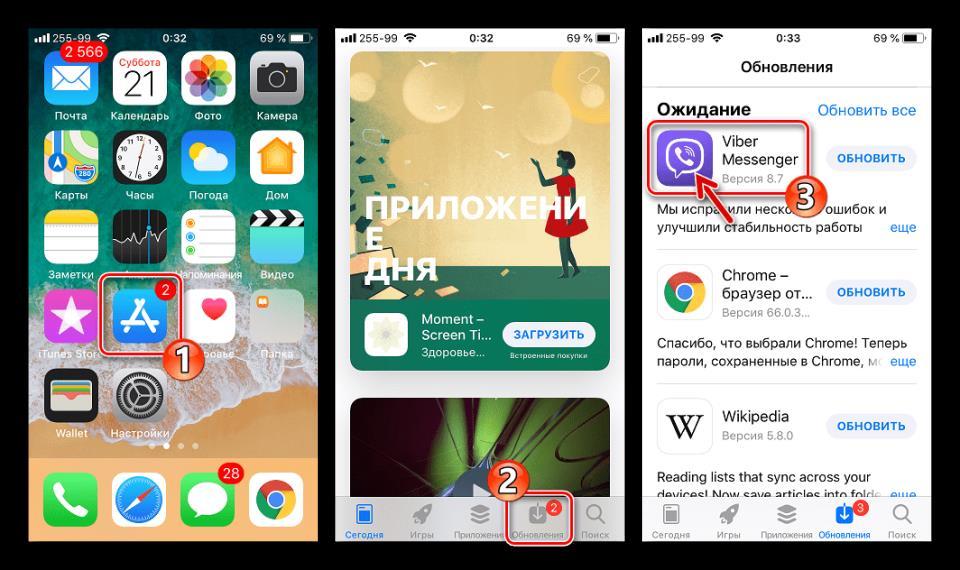 Viber для iPhone обновление через App Store запуск магазина - Обновления