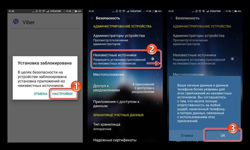 Viber для Андроид разрешить установку приложений из неизвестных источников для запуск apk-файла