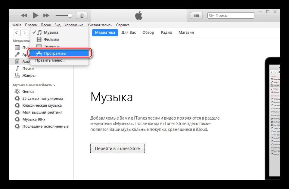 Viber для Iphone iTunes переход в раздел Программы для обновления Медиатеки