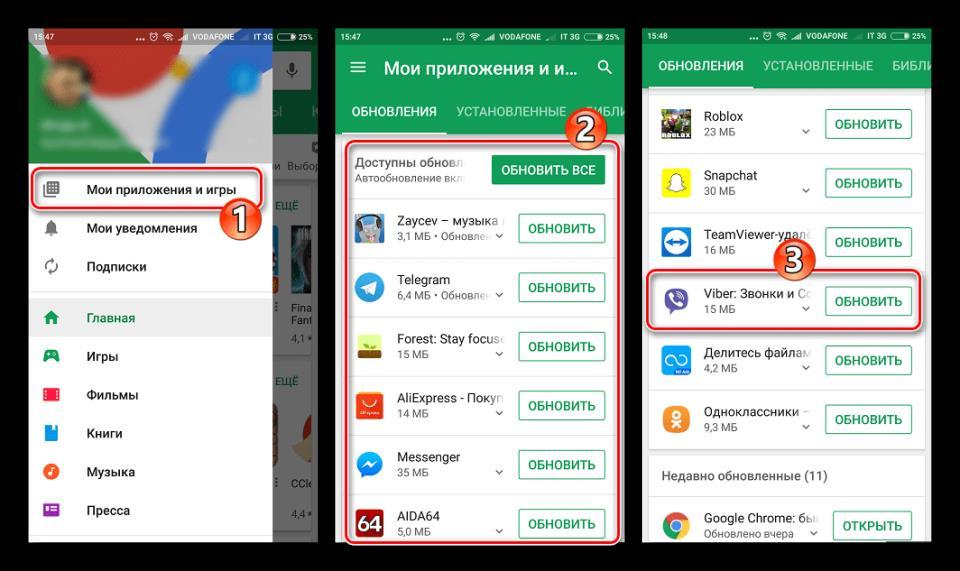 Viber для Android Play Market мессенджер в списке приложений, которые можно обновить