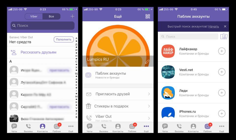 Viber для iOS - обновление с компьютера с сохранением данных