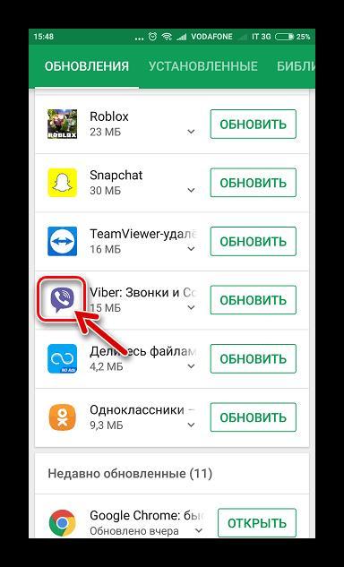 Viber для Android открыть страницу мессенждера в Play Маркете для обновления