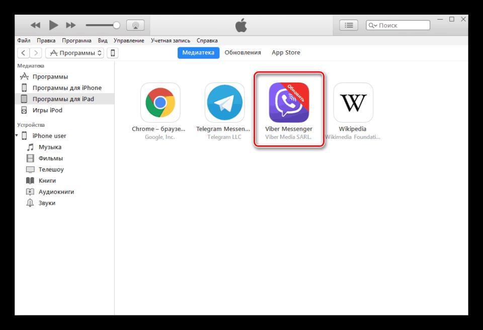Viber для Iphone в iTunes есть обновление для мессенджера