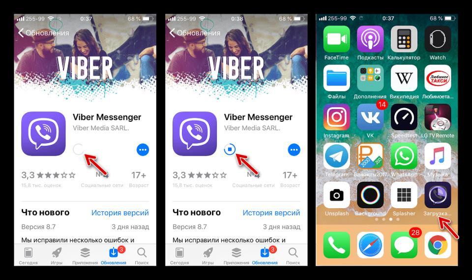 Viber для iPhone прогресс установки обновления приложения в App Store