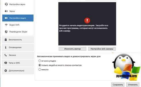 skype не удается начать видеотрансляцию