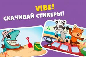 Магазин наклеек и стикеров для Viber
