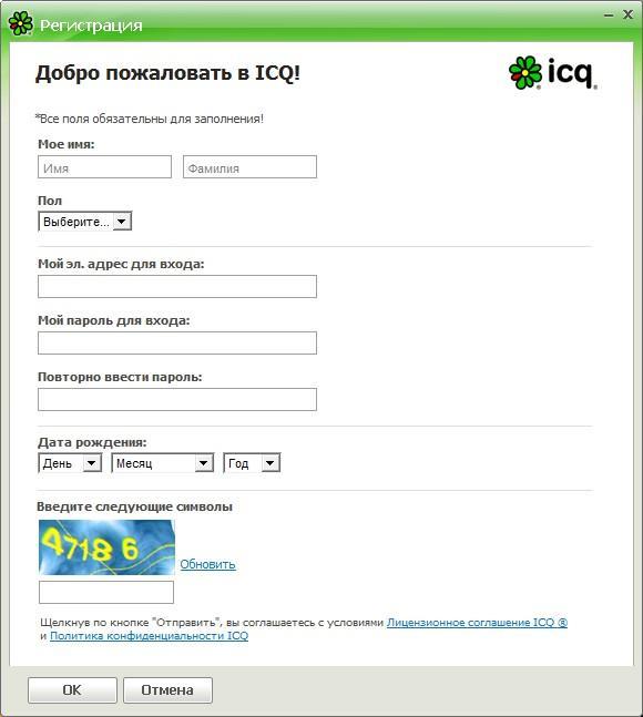 Как зарегистрироваться в ICQ?