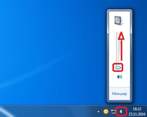Повышение уровня звука в Windows