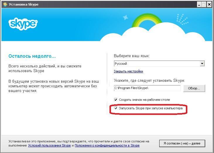 Установочный экран Skype