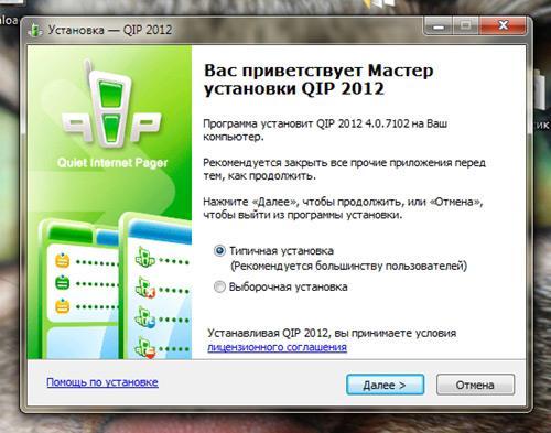 Выбираем тип установки приложения QIP