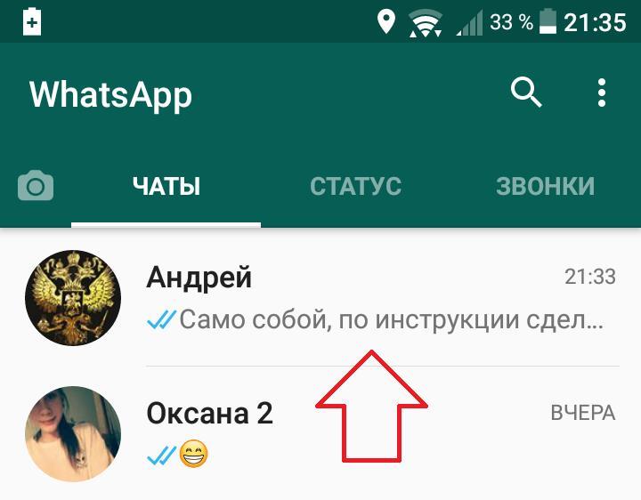 ватсап сообщение