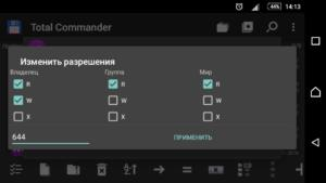 Установка разрешений звуковому файлу в системной папке Android