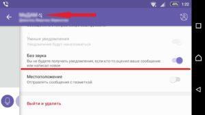 Режим Без звука для группового чата Viber на Android