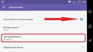 Беззвучные уведомления в Viber на Android