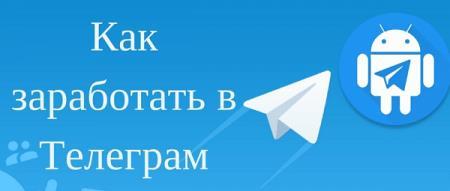 Как сделать накрутку людей / подписчиков в Телеграм канал – подбор сервиса
