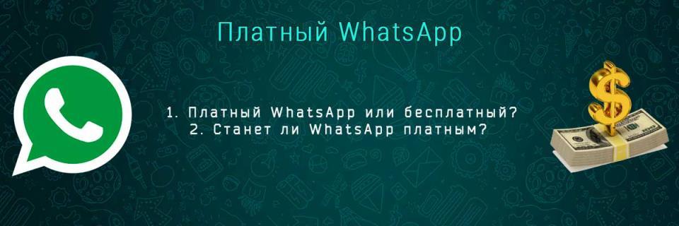 WhatsApp платный или бесплатный