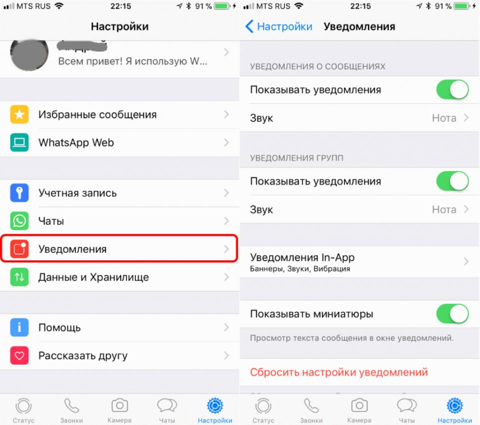 На iPhone настроить WhatsApp