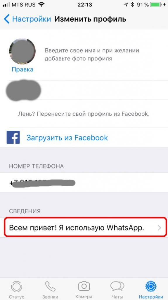 WhatsApp настройка