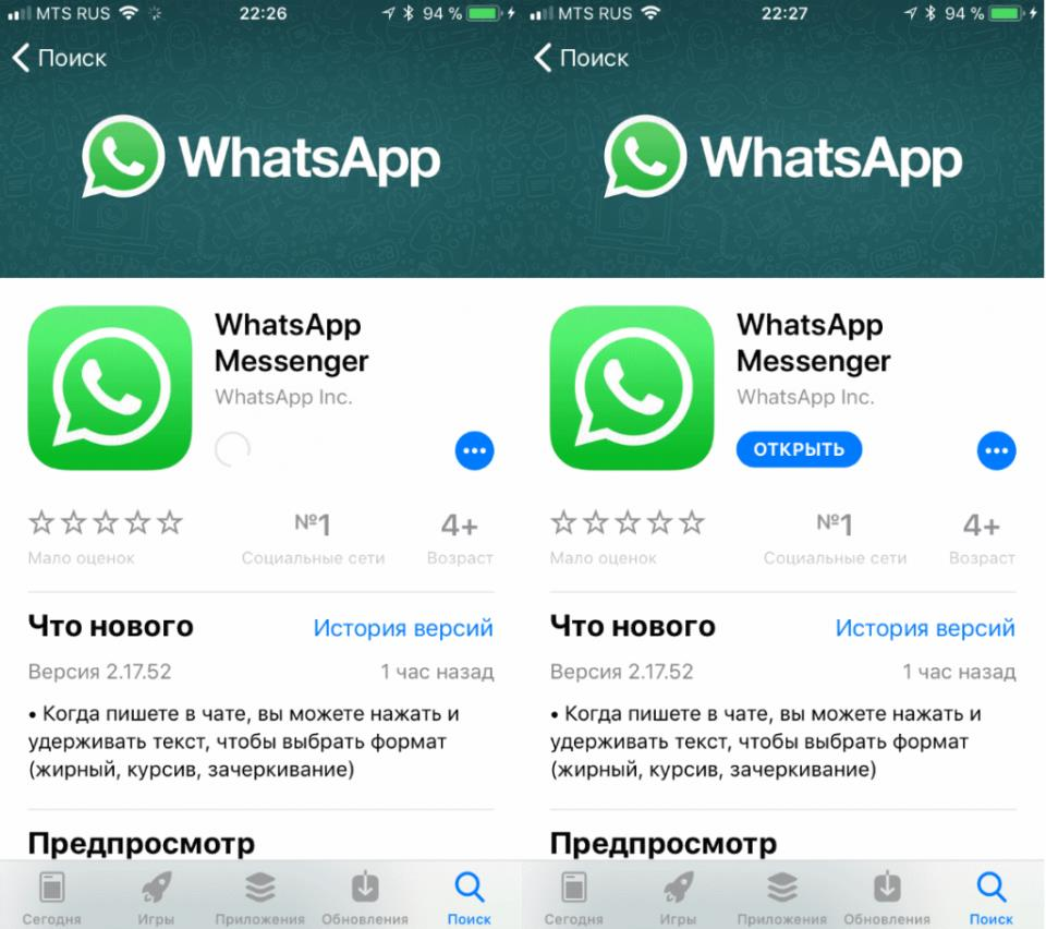 установка whatsapp