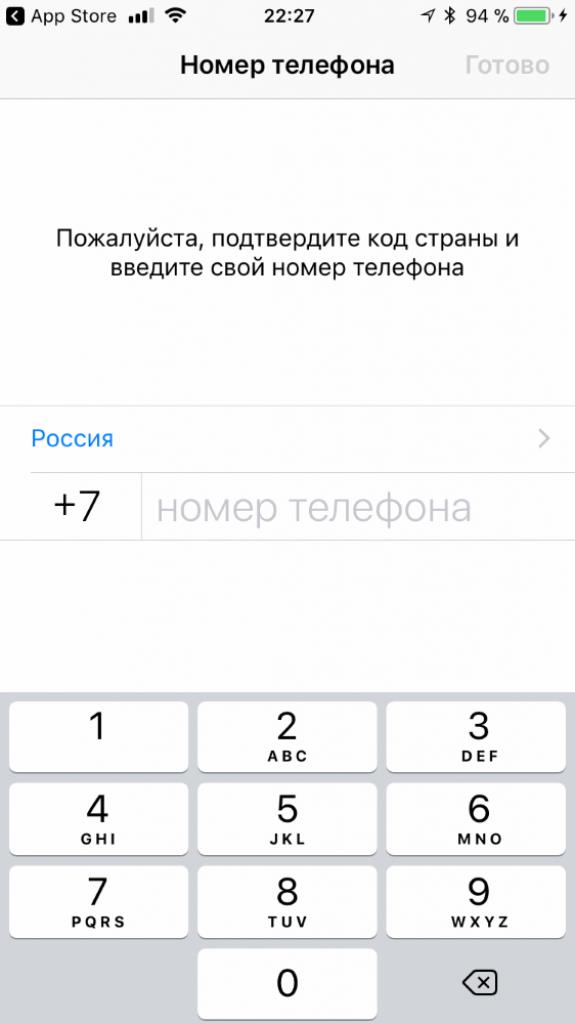 Активация WhatsApp