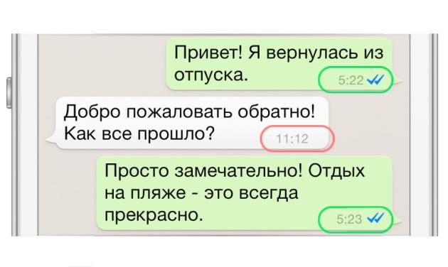 WhatsApp дата на вашем телефоне не верна