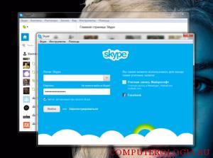 Авторизация Skype