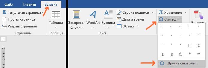 Вставка символов в Word