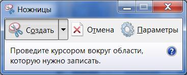 Ножницы Windows 7