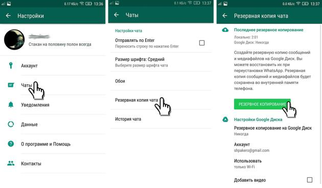 Как восстановить переписку в WhatsApp