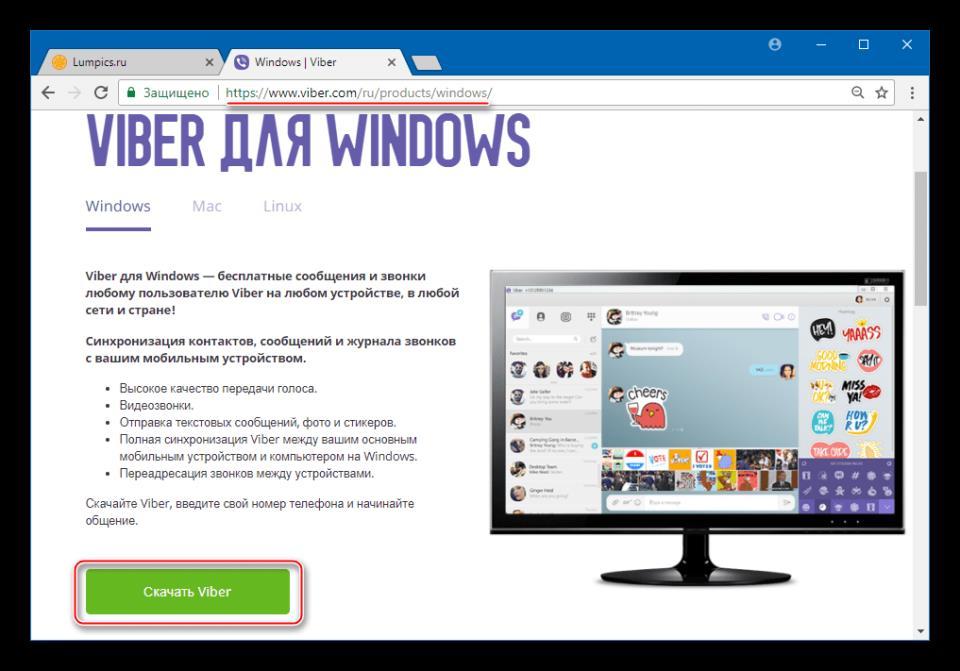 Скачать Viber для Windows с официального сайта