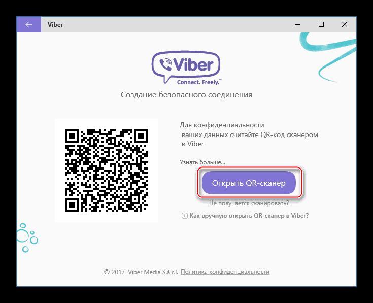 Viber для Windows 10 Открыть QR-сканер