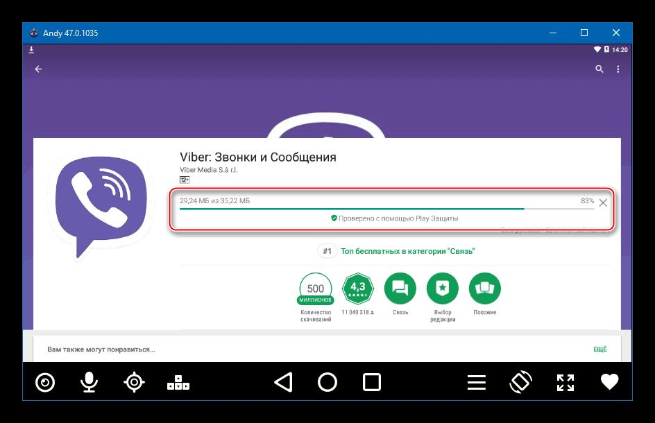 Процесс установки Viber в среде Андроид-эмулятора