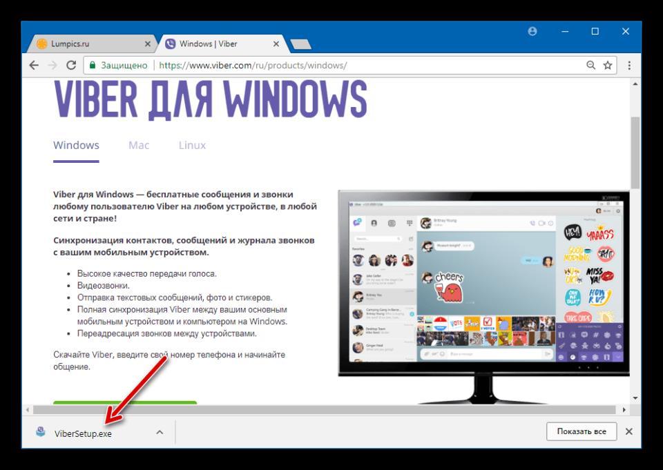 Viber для компьютера инсталлятор - ViberSetup.exe