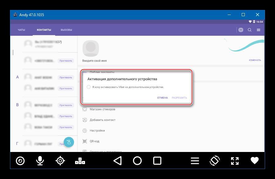 Viber для компьютера - активация дополнительного устройства в Вайбере на эмуляторе